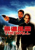Hak diy fung wan (The Wall)