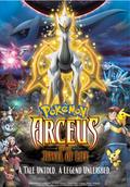 Pokemon: Arceus and the Jewel of Life (Pocket Monster Diamond & Pearl: Arceus' Conquering of Space-Time)(Gekijôban poketto monsutâ: Daiyamondo & pâru purachina - Aruseusu chôkoku no jikû e)