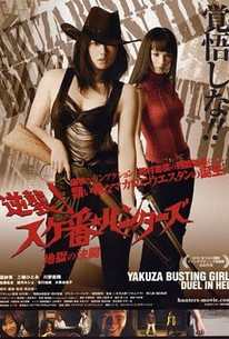 Gyakushû! Sukeban hantâzu: Jigoku no kettô (Yakuza-Busting Girls: Duel in Hell)