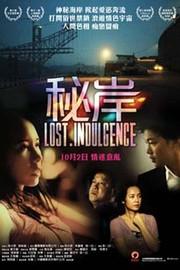 Lost Indulgence (Mi guo)