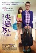 Love is Not Blind (Shi Lian 33 Tian)