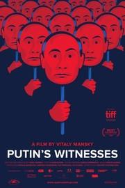 Putin's Witnesses (Svideteli Putina)