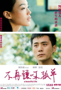 A Beautiful Life (Bu Zai Rang Ni Gu Dan)