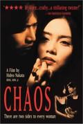Kaosu (Chaos) (Hideo Nakata's Chaos)