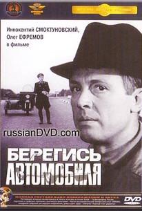 Beregis avtomobilya (Watch Out for the Automobile) (Uncommon Thief)