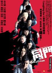 Tung moon (Rebellion)