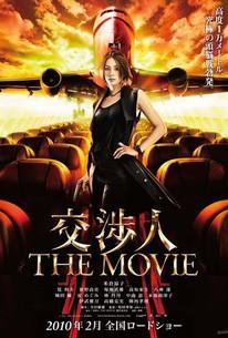 The Negotiator: The Movie (Kôshônin: The movie - Taimu rimitto kôdo 10,000 m no zunôsen)