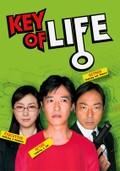 Key of Life (Kagi-dorobô no mesoddo)
