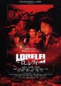 Lorelei, (Lorelei: The Witch of the Pacific Ocean)