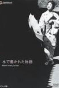 A Story Written on Water (Mizu de kakareta monogatari)