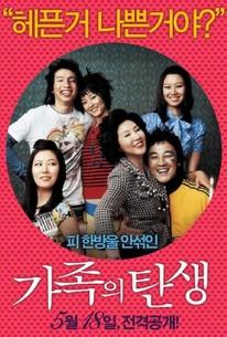 Gajokeui tansaeng (Family Ties)