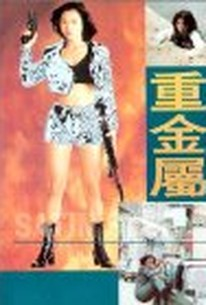Chung kam juk (Satin Steel)