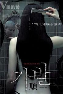 Gabal (The Wig) (Scary Hair)