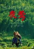 The Nightingale (Ye Ying - Le promeneur d'oiseau)