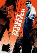 Gendai yakuza: hito-kiri yota (Modern Yakuza: Outlaw Killer) (Street Mobster)
