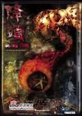 Gong Tau: An Oriental Black Magic