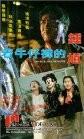 Jeuk ngau jai foo dik Jung Kwai (The Blue Jean Monster)