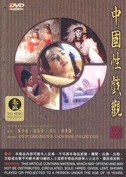 Chinese Erotic Movies
