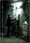 Kabe-otoko (The Wall Man)