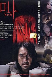 Sakebi (Retribution)