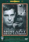 Moy drug Ivan Lapshin (My Friend Ivan Lapshin)