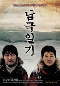 Namgeuk-ilgi (Antarctic Journal)