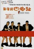 4 Toes (4 balgarak)
