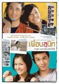 Pheuan sanit (Dear Dakanda)