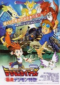 Digimon Tamers: Runaway Locomon (Dejimon Teim�zu - B�sou Dejimon tokkyu)