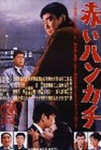 Red Handkerchief (Akai hankachi)