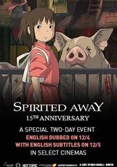 Spirited Away: 15th Anniversary