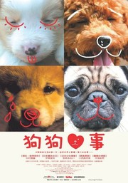 Inu no eiga (All About My Dog)