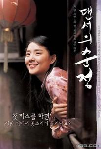 Daenseo-ui sunjeong (Innocent Steps)
