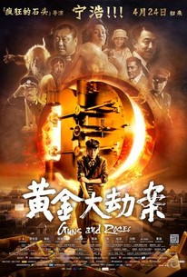 Huang Jin Da Jie An (Guns N' Roses)