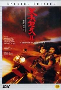 Tian ruo you qing II: Zhi tian chang di jiu (A Moment of Romance II)