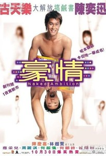 Ho ching (Naked Ambition)