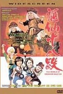 Jiu xian shi ba die (Drunken Dragon) (World of the Drunken Master)