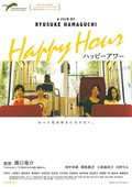 Happy Hour (Happî awâ)