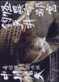 Ka� Utsunomiya tsuritenjo (The Ceiling at Utsunomiya) (Ghost of Hanging in Utusunomiya)