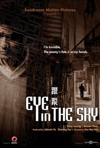 Gun chung (Eye in the Sky) (Surveillance)