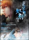 Bleach: The DiamondDust Rebellion (Bleach: The Movie 2) (Gekij� ban Bleach: The DiamondDust Rebellion - M� hitotsu no hy�rinmaru)