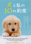 Inu to watashi no 10 no yakusoku (10 Promises to My Dog)