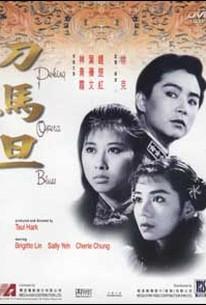 Do ma daan (Peking Opera Blues)