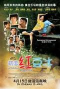 Chu lian hong dou bing (Ice Kacang Puppy Love)
