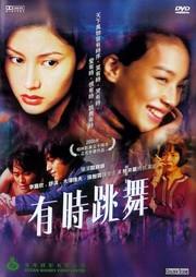 You shi tiaowu (The Island Tales)