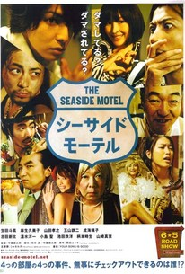 Shîsaido môteru (Seaside Motel)