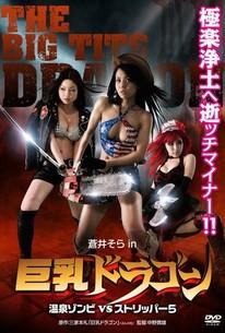 Kyonyû doragon: Onsen zonbi vs sutorippâ 5 (The Big Tits Dragon)