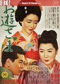 Miss Oyu (Oyû-sama)