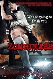 Zonbi asu (Zombie Ass: Toilet of the Dead)