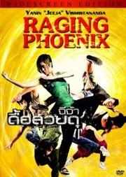 Raging Phoenix (Deu suay doo)